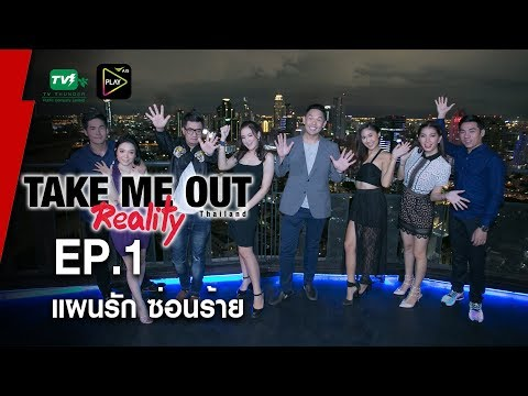 แผนรัก ซ่อนร้าย - Take Me Out Reality S.2 EP.01 (17 ก.ย.60) FULLHD