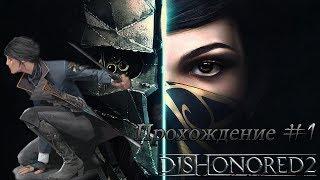 Dishonored 2. Прохождение#1