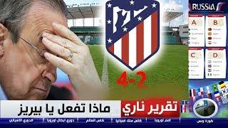 تقرير خرااافي ... فلورنتينو بيريز  في ورطه بعد خساره السوبر امام  اتلتيكو مدريد