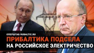 Литва в ЯРОСТИ: Прибалтика подсела на российское электричество