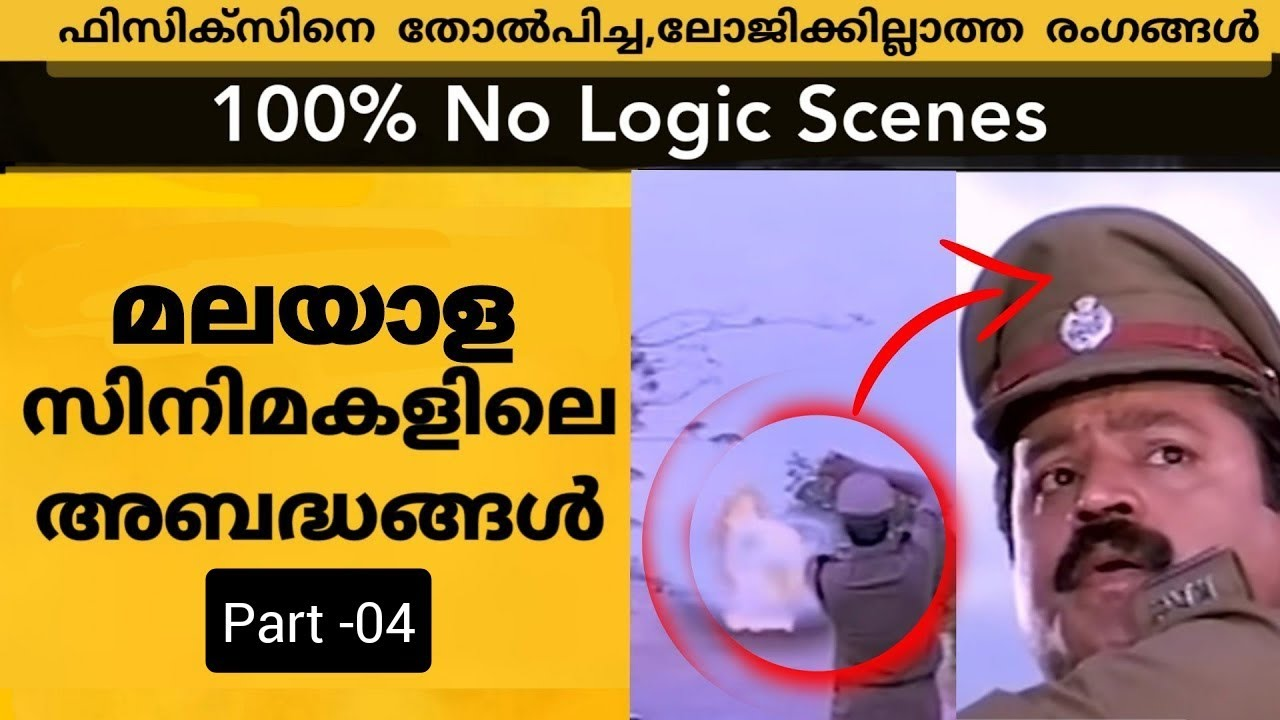 Download Threw Logic / Mistake  Scenes in Malayalam Movies