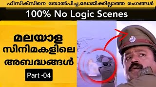 Threw Logic / Mistake  Scenes in Malayalam Movies