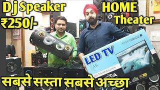 सबसे सस्ता | HOME THEATRE MARKET IN DELHI | Home Theatre, DJ Speaker ,Tower , Trolley Speakers |