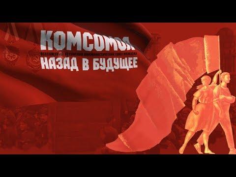 Комсомол. Назад в будущее