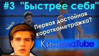 """ОБЗОР НА К/Ф """"БЫСТРЕЕ СЕБЯ"""". КинемаTube#3"""