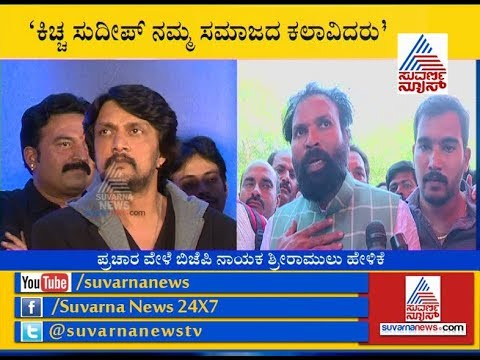 B Sriramulu Asks Sudeep To Campaign for Him In Badami | ನಾವೆ