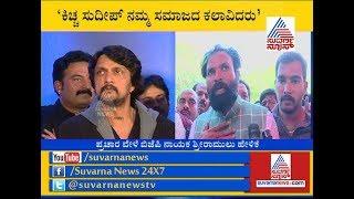 B Sriramulu Asks Sudeep To Campaign for Him In Badami | ನಾವೆಲ್ಲರೂ ಅಭಿಮಾನಿಗಳು ಎಂದ ಬಿ.ಶ್ರೀರಾಮುಲು