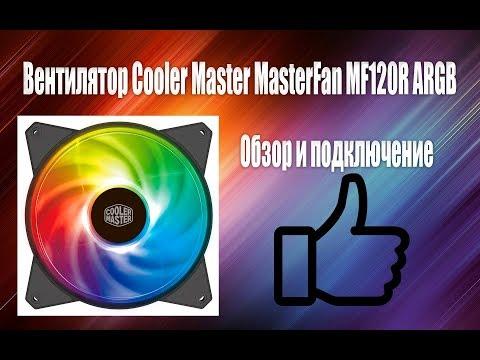 Вентилятор Cooler Master MasterFan MF120R ARGB Обзор и подключение .