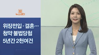 [사이드 뉴스] 거짓임신·위장전입…청약 불법당첨 5년간…