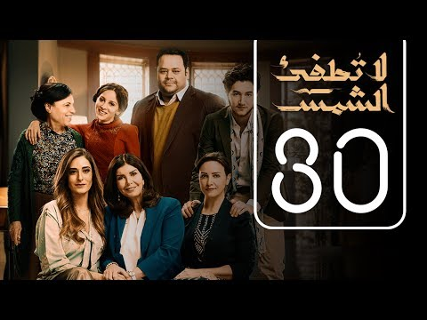 مسلسل لا تطفيء الشمس | الحلقة الثلاثون | La Tottfea AL shams .. Episode No. 30