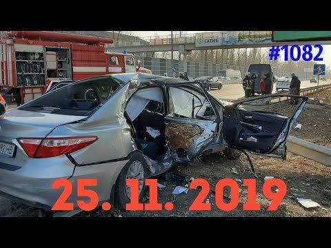 ☭★Подборка Аварий и ДТП от 25.11.2019/#1082/November 2019/#авария