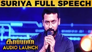 Suriya's Unexpected Speech after Controversy | Kaappaan Audio Launch