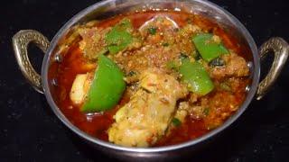 Kadhai Chicken Masala Recipe Hindi | Kadai Chicken Restaurant Style | Karahi Chicken Dhaba Style