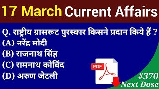 Next Dose #370 | 17 March 2019 Current Affairs | Daily Current Affairs | Current Affairs In Hindi