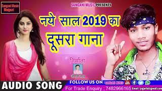धनंजय धड़कन का नये साल 2019 का दूसरा गाना Dhananjay Dhadkan New Song 2019 Happy New Year 2019