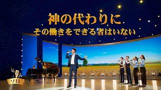 ゴスペル音楽「神の代わりにその働きをできる者はいない」男性ソロ 日本語字幕