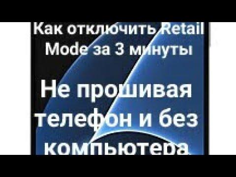 Как отключить #RetailMode за 3 минуты ,  C #Samsung Live Demo Unit #s9, #s8, #s7, S6, S5 и так далее