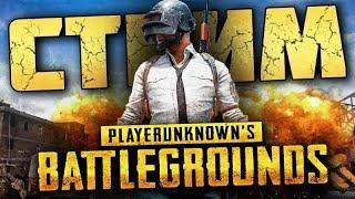 СТРІМ #PUBG LITE ПАБГ ЛАЙТ ПУБГ БЕЗКОШТОВНИЙ ПАБГ PlayerUnknown's Battlegrounds#