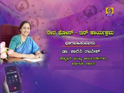 Spl Covid 19 | Live Phone in | Watch on 07-04-2020 at 12.00pm | DD Chandana