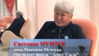 Дерсу Узала. Воспоминания о фильме