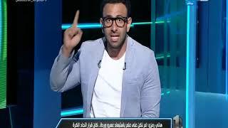 نمبر وان | حلقة 16 يونيو 2019 | هاني رمزي يفتح النار على اجيري ولاعبي المنتخب