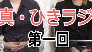 復刻版・ひきこもらないラジオ!【第1回】