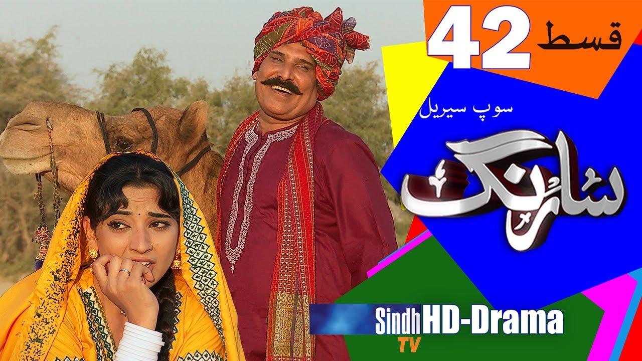 Download Sarang Ep 42   Sindh TV Soap Serial   HD 1080p    SindhTVHD Drama