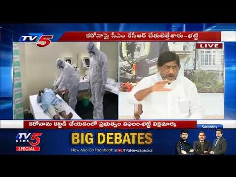 కరోనా కట్టడిలో ప్రభుత్వం విఫలమైంది Congress Leader Bhatti Vikramarka on CM KCR   TV5 News teluguvoice