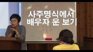 """[동국힐링TV]  사주팔자에서 """"배우자 운(運) 보기"""" 민서님(제56회 동국힐링 사주명리 학술 페스티발 20…"""