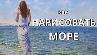 Как нарисовать море (этюд) - How to draw a sea – Andrew Pugach(Короткое видео с морским пейзажем написанного масляными красками. Ссылка на статью: http://pugach-painting.com/ru/kak-narisova..., 2016-12-14T21:43:38.000Z)