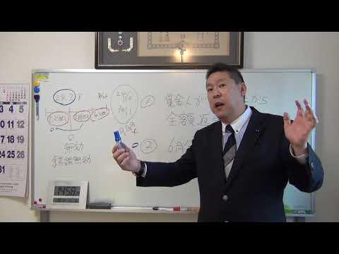 【NHK受信料裁判】NHK職員VS東大法学部卒弁護士受信料裁判 NHK内部からの情報で集金人を証人尋問できる可能性大 集金人がだまして契約させた裁判の報告