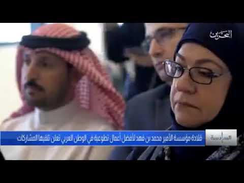 المؤتمر الصحفي لقلادة مؤسسة الأمير محمد بن فهد العالمية لأفضل اعمال تطوعية في الوطن العربي