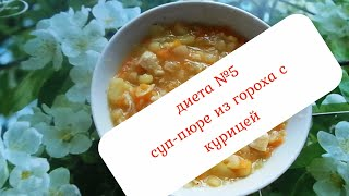 Диета 5 Суп пюре из Гороха и куриного филе Рецепт