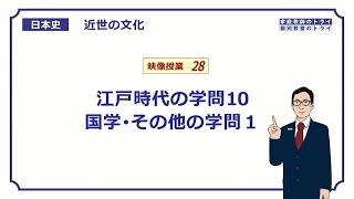 この映像授業では「【日本史】 近世の文化28 江戸時代の学問10 国学...