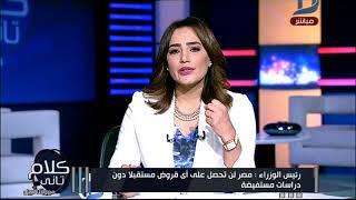 كلام تانى| تفاصيل لقاء رئيس الوزراء مع نواب محافظة الإسكندرية