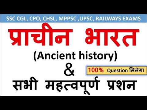 Ancient history, SSC CLASSES PSC ONLINE CLASSES  - BICAS GROUP OF INDIA