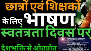 Pandrah August Par Bhashan Hindi Me | 15 August Speech For Students And Teachers
