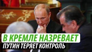 В Кремле назревает. Путин теряет контроль над ситуацией