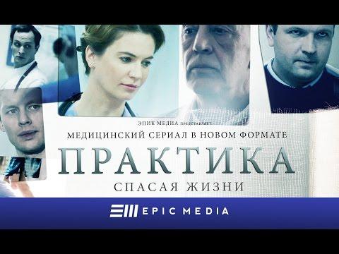 ПРАКТИКА - Серия 14 / Медицинский сериал