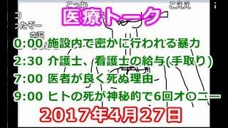 加藤純一の医療トーーク「病院の裏事情編」【2017/04/27】 thumbnail