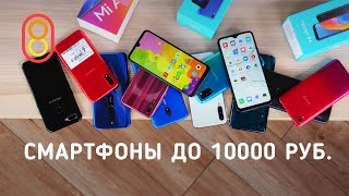 ТОП-10 смартфонов до 10000 рублей