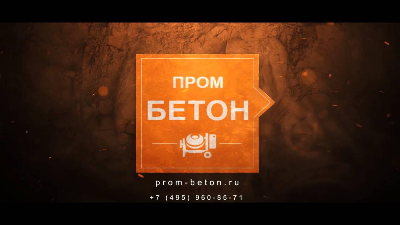 Купить или заказать бетон в Златоусте от ZZBO. Цены на бетон - YouTube