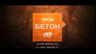 Бетон и строительные растворы в Москве от
