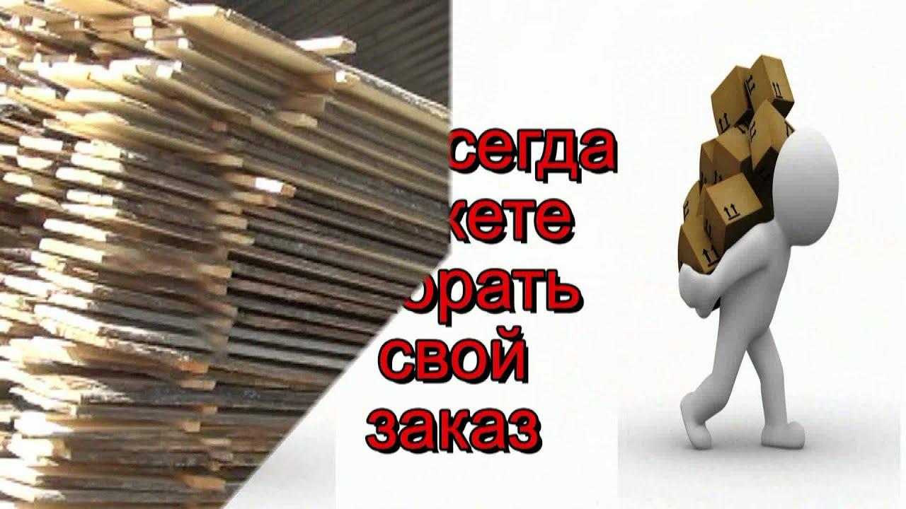 Доска обрезная оптом в Крыму - YouTube