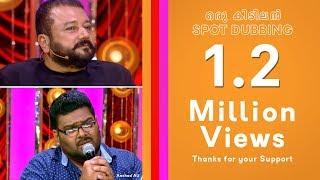 ജയറാമിന്റെ കണ്ണു നിറച്ച ഡബ്ബിങ്ങ് മച്ചാൻ പൊളിച്ചു. |  Anshad Ali Again on Comedy Ulsavam Floor