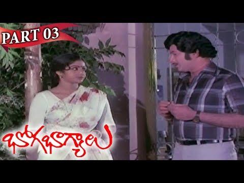 Bhoga Bhagyalu Telugu  || Krishna, Sridevi, Gummadi, Mohan Babu || Part 03/11
