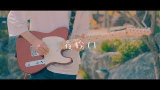 (TAB) ヨルシカ - 「夜紛い」 / Guitar Cover