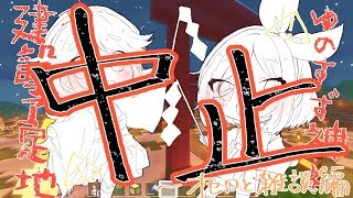 [LIVE] 【マイクラ】ゆのすず!神社建設!【コラボ】