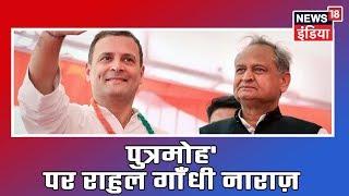 """Rahul कमल नाथ, गहलोत, चिदंबरम से नाराज़: """"पार्टी से पहला पुत्रहित रखा, बेटों के टिकट के लिए दबाव """""""