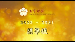 Publication Date: 2020-09-02 | Video Title: 2020 - 2021 開學禮